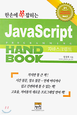 JavaScript PROGRAMMING HANDBOOK