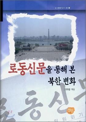 로동신문을 통해 본 북한 변화