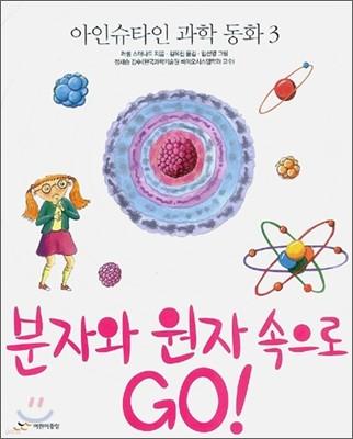 분자와 원자 속으로 GO!