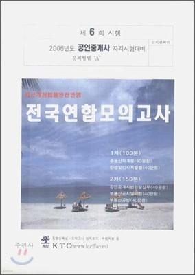 공인중개사 전국연합모의고사 제6회