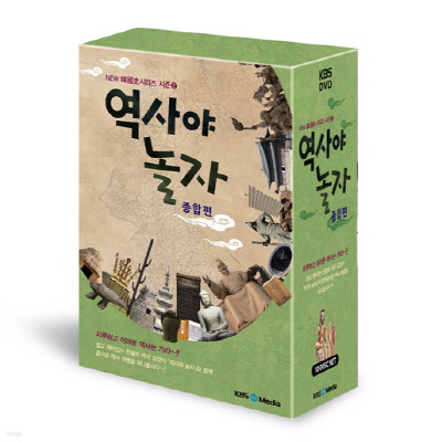 KBS 역사야 놀자-종합편(한국사 시즌2)