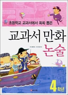 교과서 만화 논술 4학년