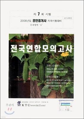 공인중개사 전국연합모의고사 제7회