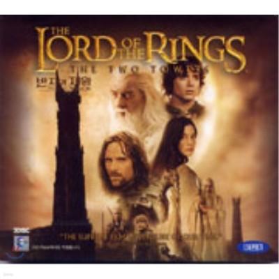 반지의 제왕-두 개의 탑