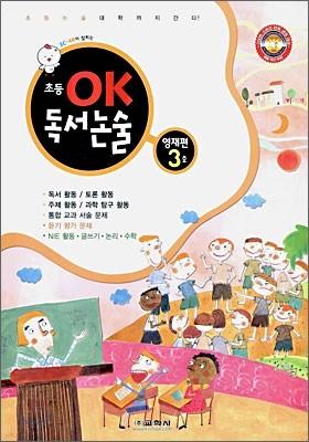 초등 OK 독서논술 영재편 3
