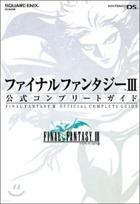 ファイナルファンタジ-3 公式コンプリ-トガイド Nintendo DS