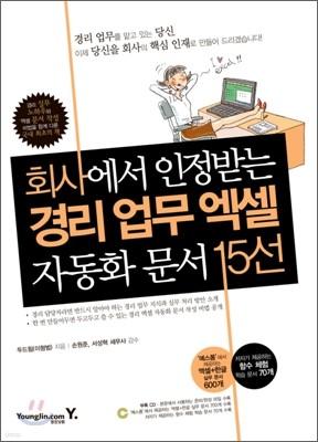 회사에서 인정받는 경리 업무 엑셀 자동화문서 15선
