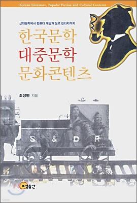 한국 문학 대중 문학 문화콘텐츠