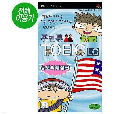 주앤류 TOEIC LC (PSP)