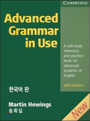 Advanced Grammar in Use With Answers 2/E : 한국어판