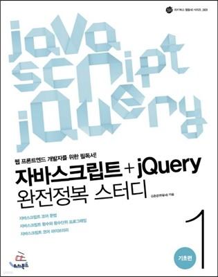 자바스크립트+jQuery 완전정복 스터디 1 기초편