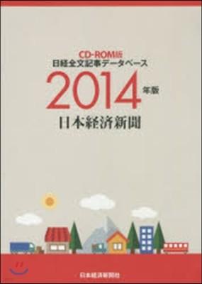 CD-ROM '14 日本經濟新聞