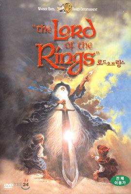 반지의 제왕 The Lord Of The Rings (만화영화)