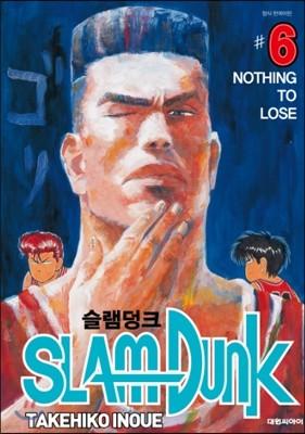 슬램덩크 오리지널 판 6
