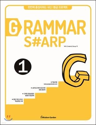 GRAMMAR SHARP 그래머 샤프 1