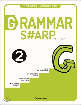 GRAMMAR SHARP 그래머 샤프 2