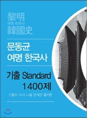 2016 문동균 여명 한국사 기출 Standard 1400제