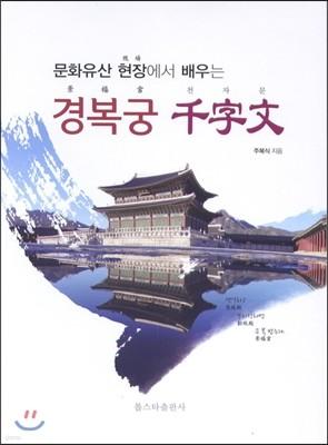 문화유산 현장에서 배우는 경복궁 천자문