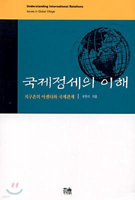 국제정세의 이해