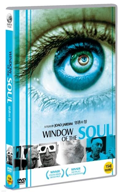 영혼의 창