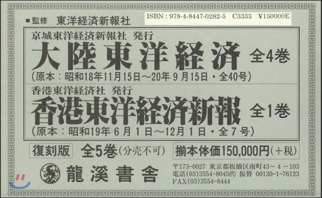 復刻版 大陸東洋經濟.香港東洋經濟 全5