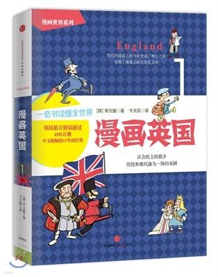 漫畵英國 [먼나라 이웃나라] 만화영국