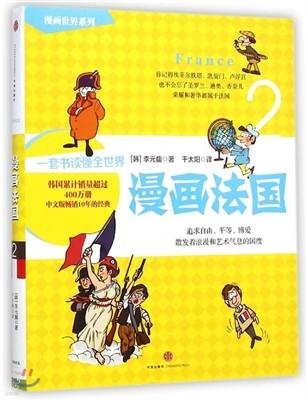 漫畵法國 [먼나라 이웃나라] 만화법국