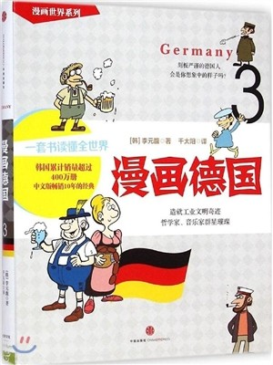 漫畵德國 [먼나라 이웃나라] 만화덕국