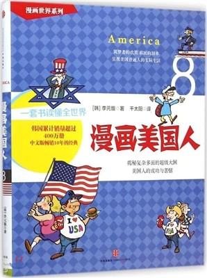漫畵美國人 [먼나라 이웃나라] 만화미국인