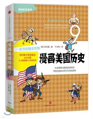 漫畵美國曆史 [먼나라 이웃나라] 만화미국역사