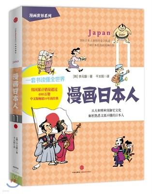 漫畵日本人 [먼나라 이웃나라] 만화일본인