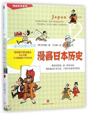 漫畵日本曆史 [먼나라 이웃나라] 만화일본역사