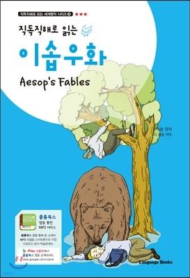 이솝우화 Aesop's Fables