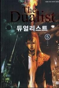듀얼리스트 (The Dualist) [작은책] 1~5 (완결) [상태양호]