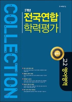 컬렉션 3개년 전국연합학력평가 고2 영어영역 (2016년)