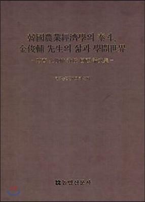 한국농업경제학회 태두, 김준보 선생의 삶과 학문 세계