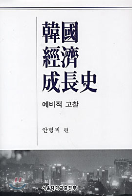 한국경제성장사