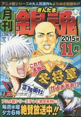 月刊 銀魂 2015年11月