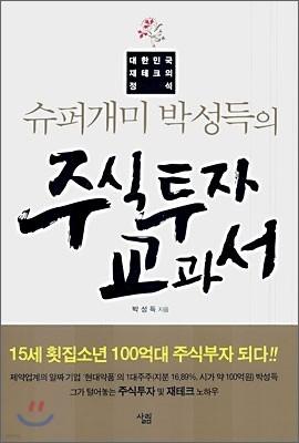 슈퍼개미 박성득의 주식투자 교과서
