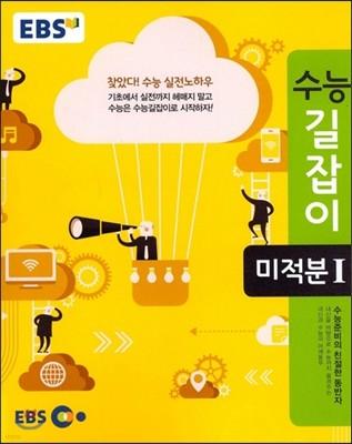 EBS 수능길잡이 미적분 1 (2018년용)