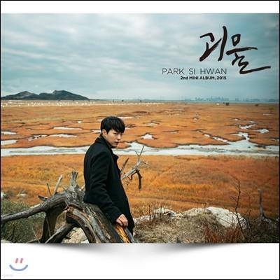 박시환 - 미니앨범 2집 : 괴물