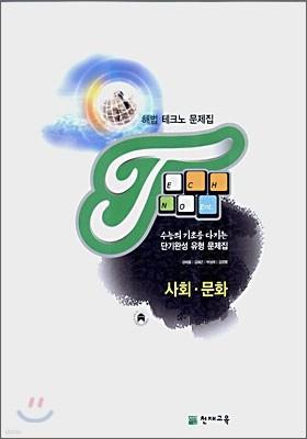 해법 테크노 문제집 사회문화 (2007)