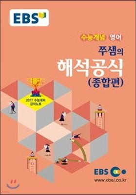EBSi 강의교재 수능개념 영어영역 쭈샘의 해석공식 종합편 (2016년)