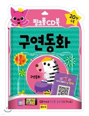 핑크퐁 CD북 구연동화