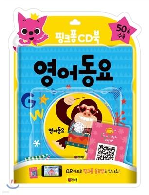 핑크퐁 CD북 영어동요