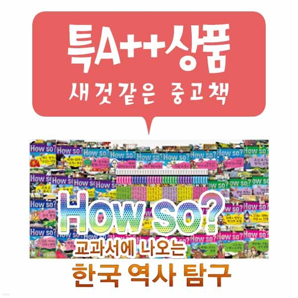 개정신판 How So 한국역사탐구 / 하우소 한국역사탐구