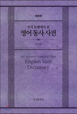 인지 문법에서 본 영어 동사 사전
