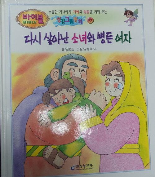 Bible 바이블 성경그림동화: 다시 살아남 소녀와 병든 여자