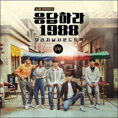 응답하라 1988 (tvN 드라마) 오리지날 사운드트랙 1부