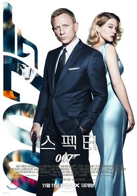 007 스펙터 : 블루레이